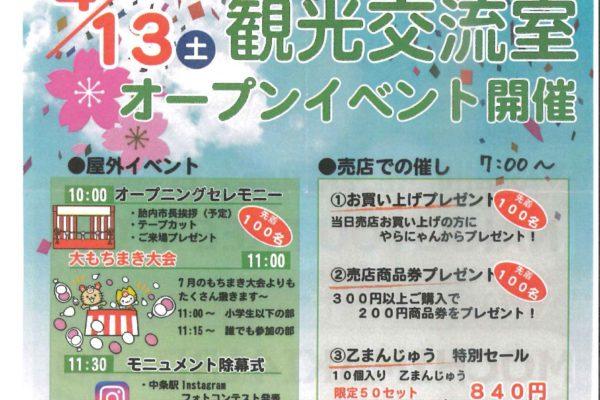 JR中条駅 観光交流室 オープンイベント開催!