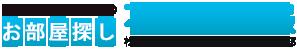 【カエツ不動産】胎内市の賃貸アパート、空き家、聖籠売地・村上・新発田の物件