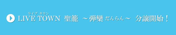 LIVE TOWN 聖籠 ~弾欒だんらん~ 分譲開始!